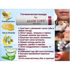 Гигиеническая помада Алоэ Липс с Жожоба Форевер (Aloe Lips with Jojoba Forever), увлажняющий бальзам для губ
